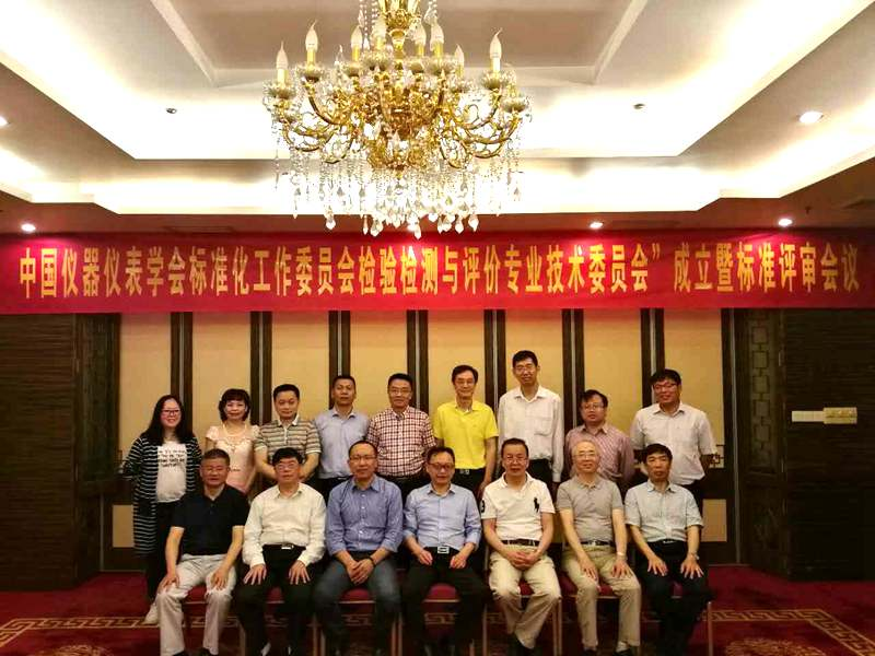 中检国研积极致力于团体标准专业技术委员会工作
