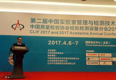 中检国研参加第二届中国实验室管理与检测技术国际论坛暨中国质量检验协会检验检测设备分会2017年学术年会