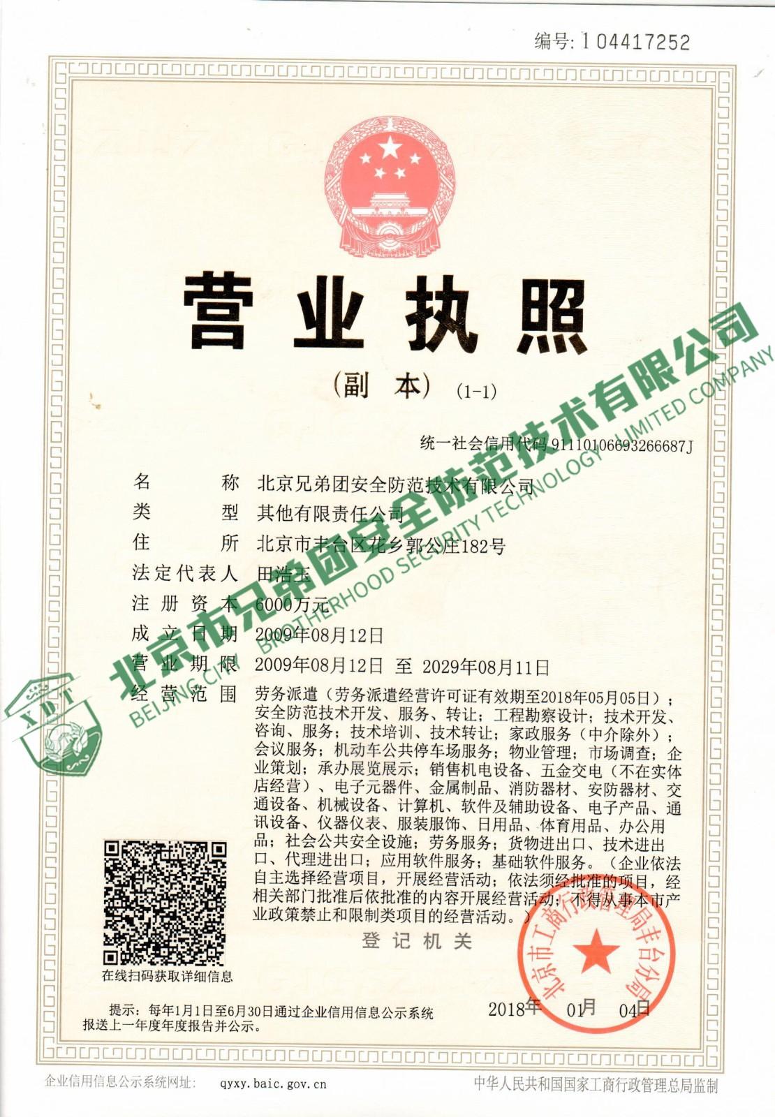 北京兄弟团安全防范技术有限公司