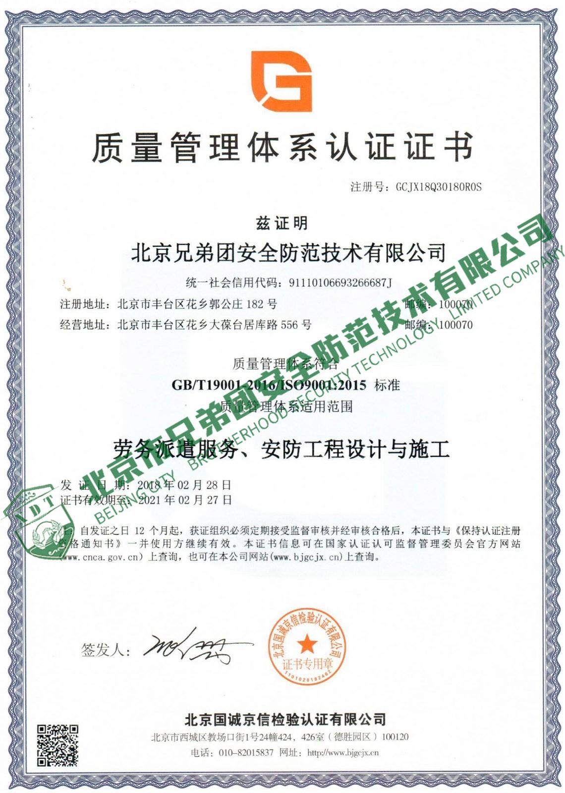 质量管理体系(中文)