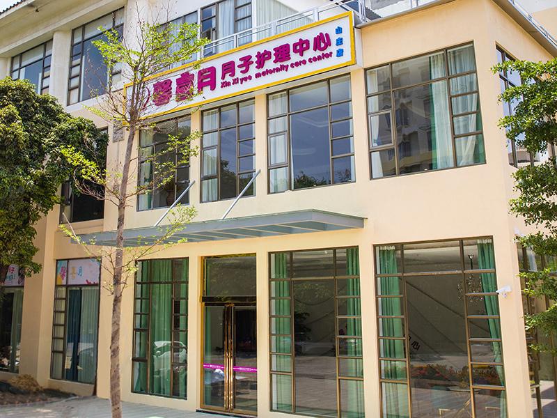 馨喜月山庄店