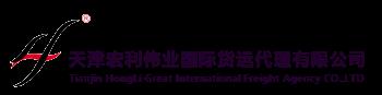 天津宏利伟业国际货运代理有限公司