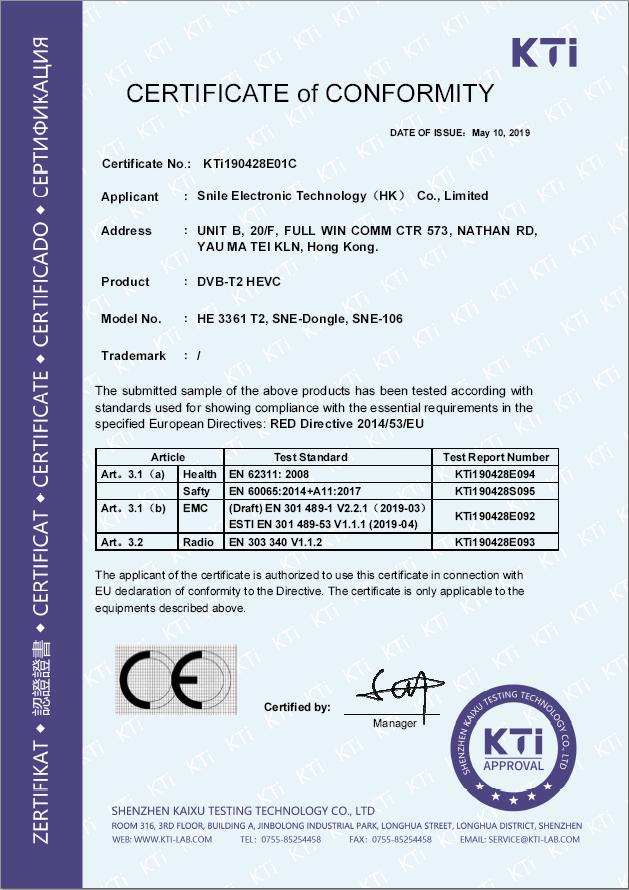CE-RED证书