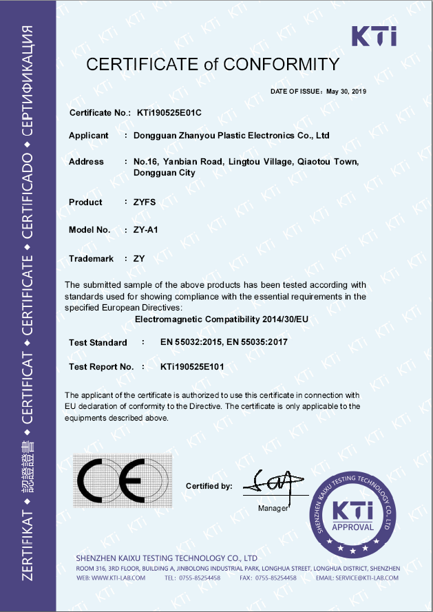 CE-EMC证书