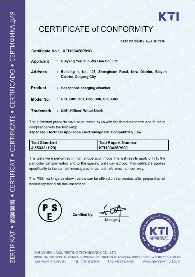 日本PSE圆形证书