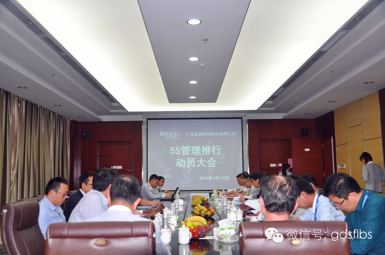 """富源科技召开""""5S管理""""推行动员大会"""