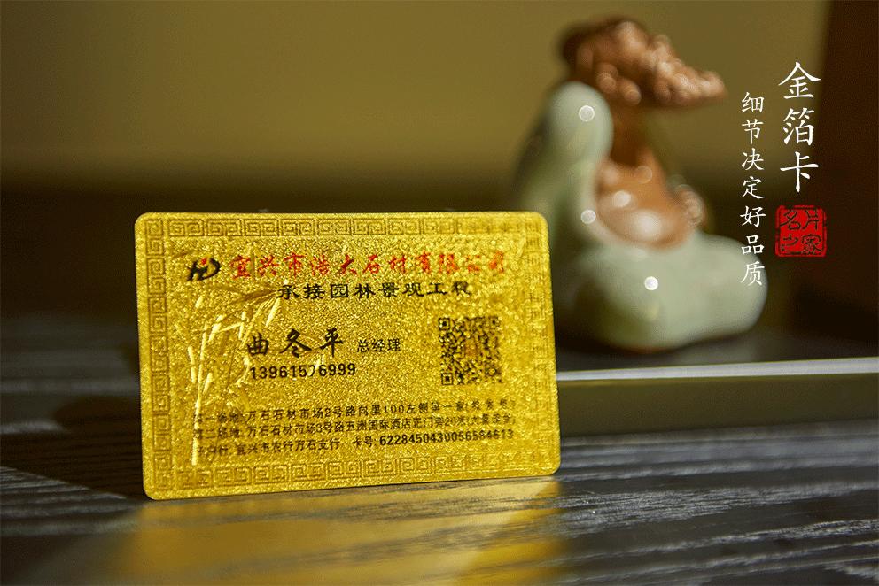 金属/金箔卡