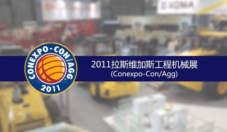 拉斯维加斯工程机械展(Conexpo-Con/Agg)