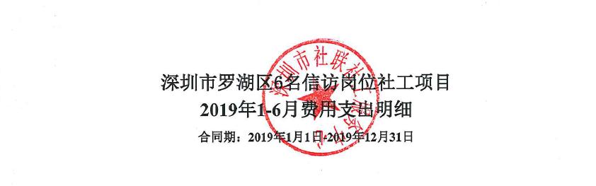 罗湖信访2019年1-6月费用支出明细