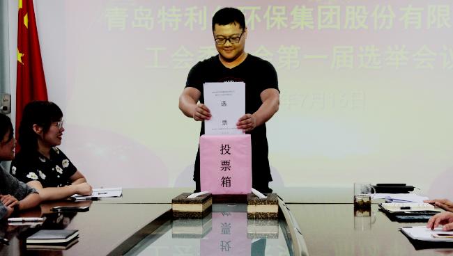 福彩3d开机号环保集团召开第一届工会委员选举会议