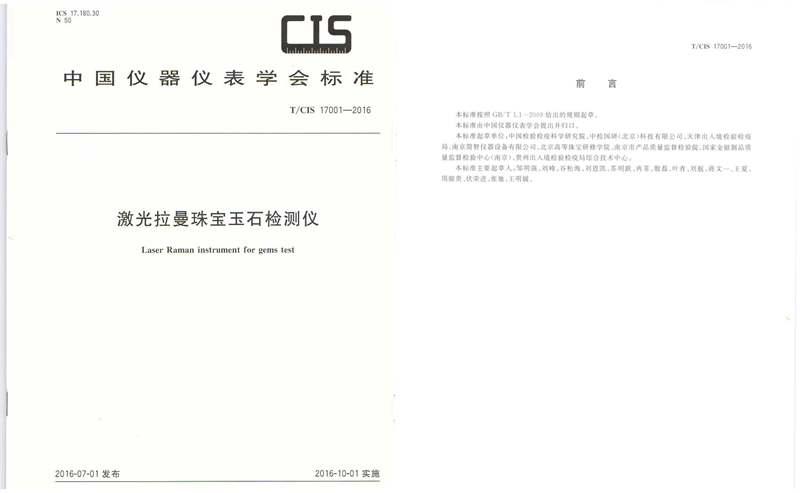 中检国研参与制定团体标准-《激光拉曼珠宝玉石检测仪器》