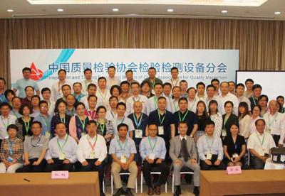 祝贺中国质量检验协会检验检测设备分会成立