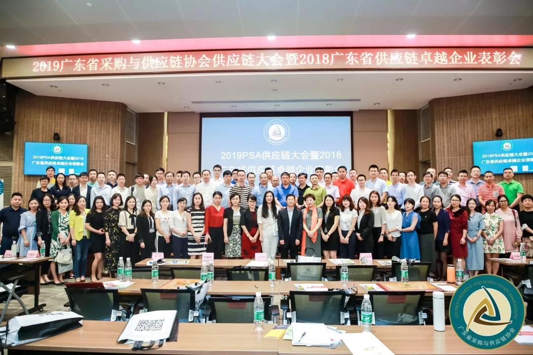 海格物流荣膺2018年广东省供应链卓越企业