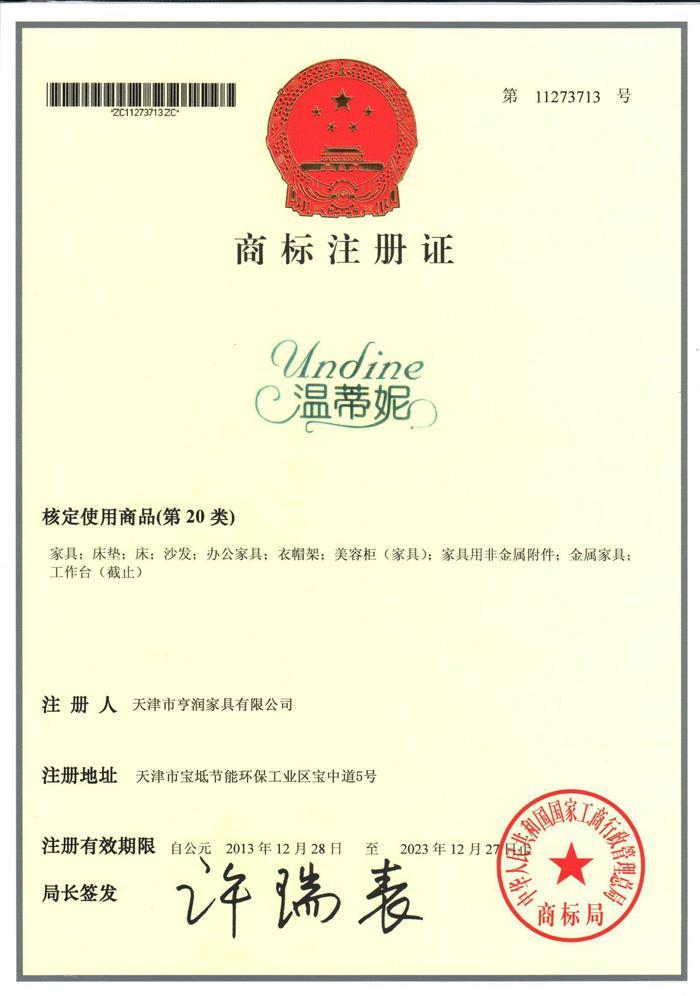 温蒂妮商标注册证