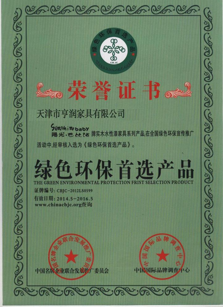 绿色环保证书芭比诺副本