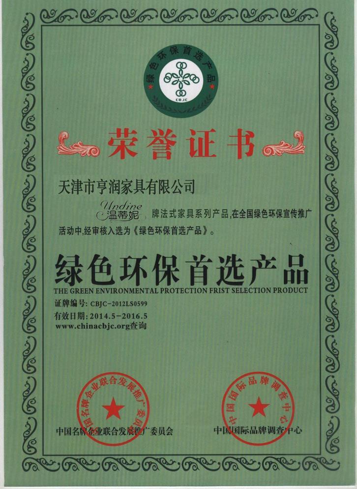 绿色环保证书温蒂妮副本
