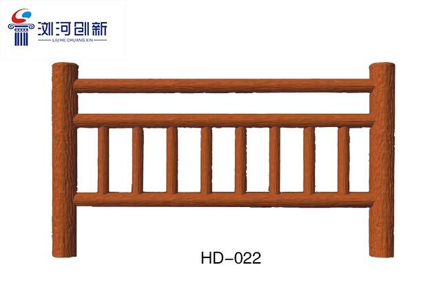 HD-022仿樹皮河堤護欄