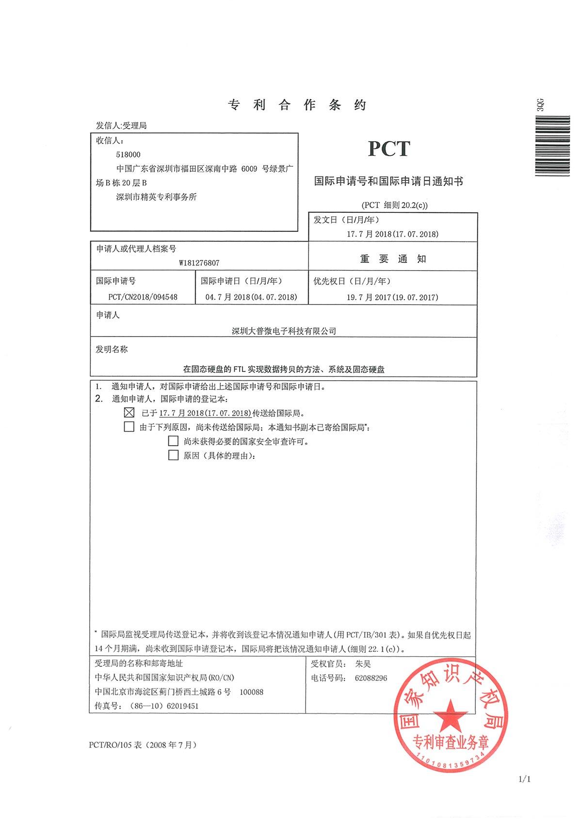 DPCT1-18002 国际申请号和申请日通知书
