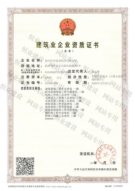伟德国际娱乐登录二级伟德注册下载证书
