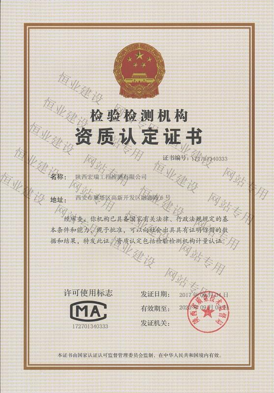 检验检测机构伟德注册下载认定证书