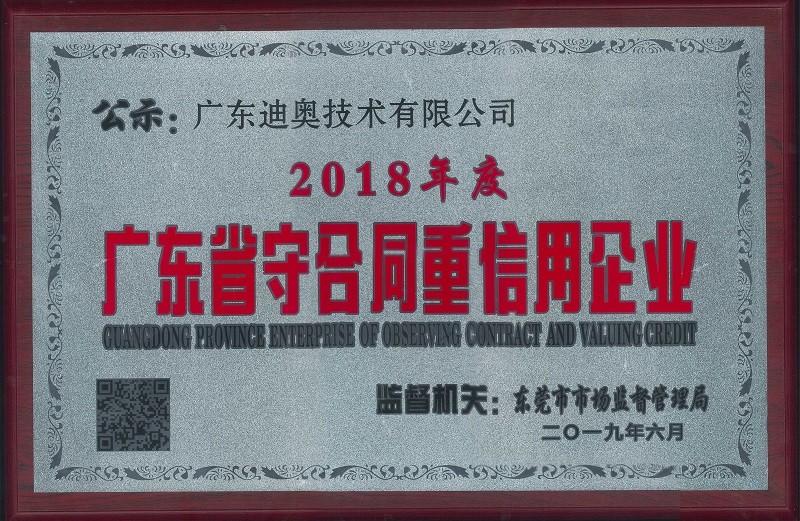 广东龙8国际pt技术有限公司荣获广东省守合同重信用企业称号