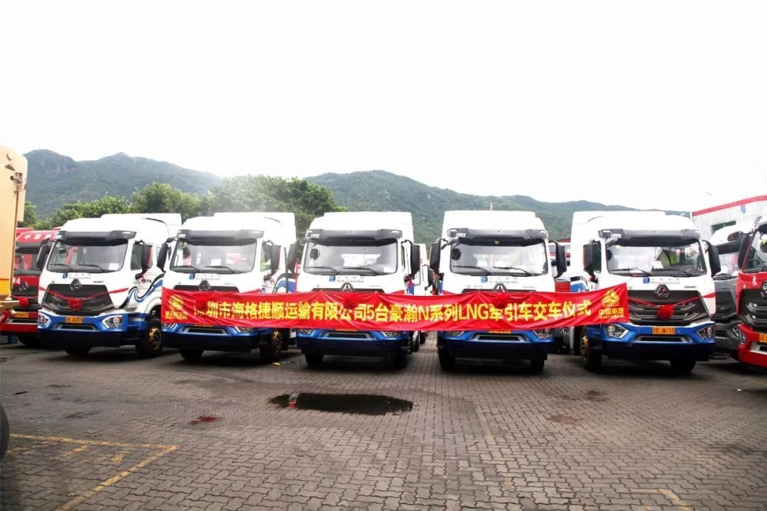 LNG备受青睐|热烈祝贺深圳市海格捷顺运输有限公司喜提豪瀚N5G LNG天然气车