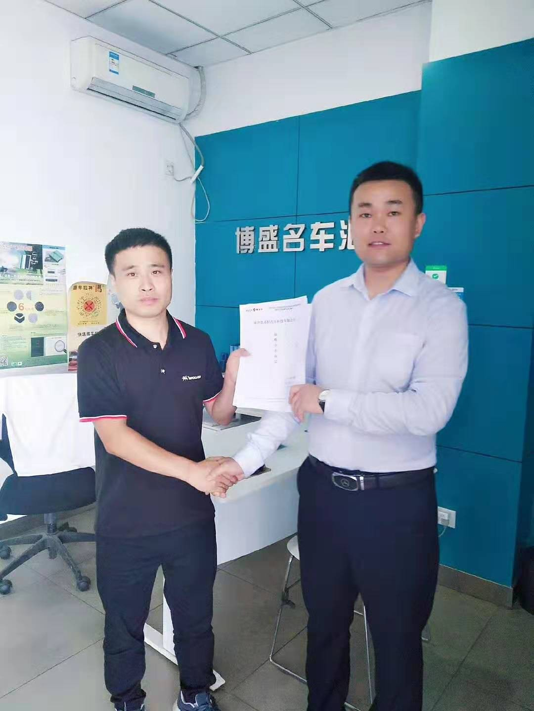 恭喜西安博盛汽车服务有限公司成功签约凯易轩一站式服务项目