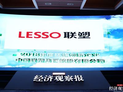 再载丰碑|中国联塑荣膺2018年度环保创新企业