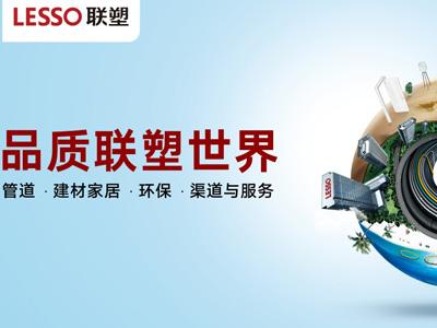 创新科技、质领未来|中国联塑再攀高峰喜获广东省科技进步一等奖
