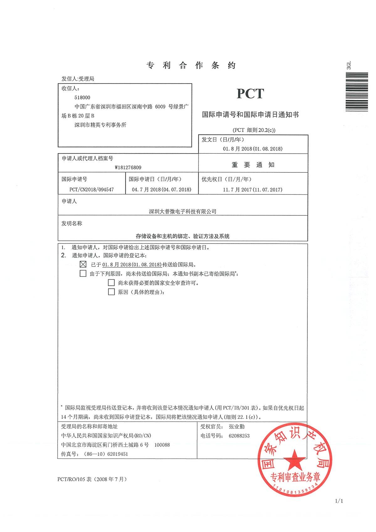 DPCT1-18001 国际申请号和申请日通知书