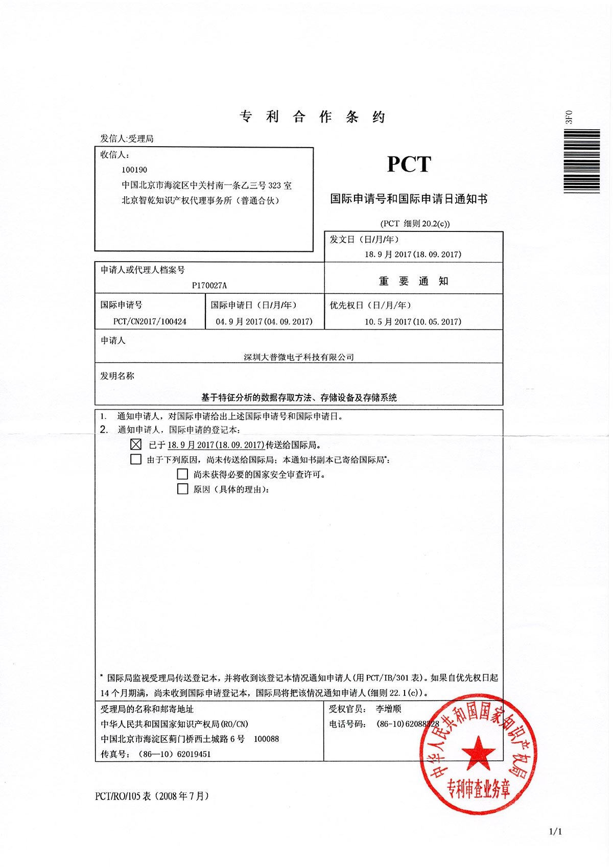 DPCT1-17005 105表 国际申请号和国际申请日通知书