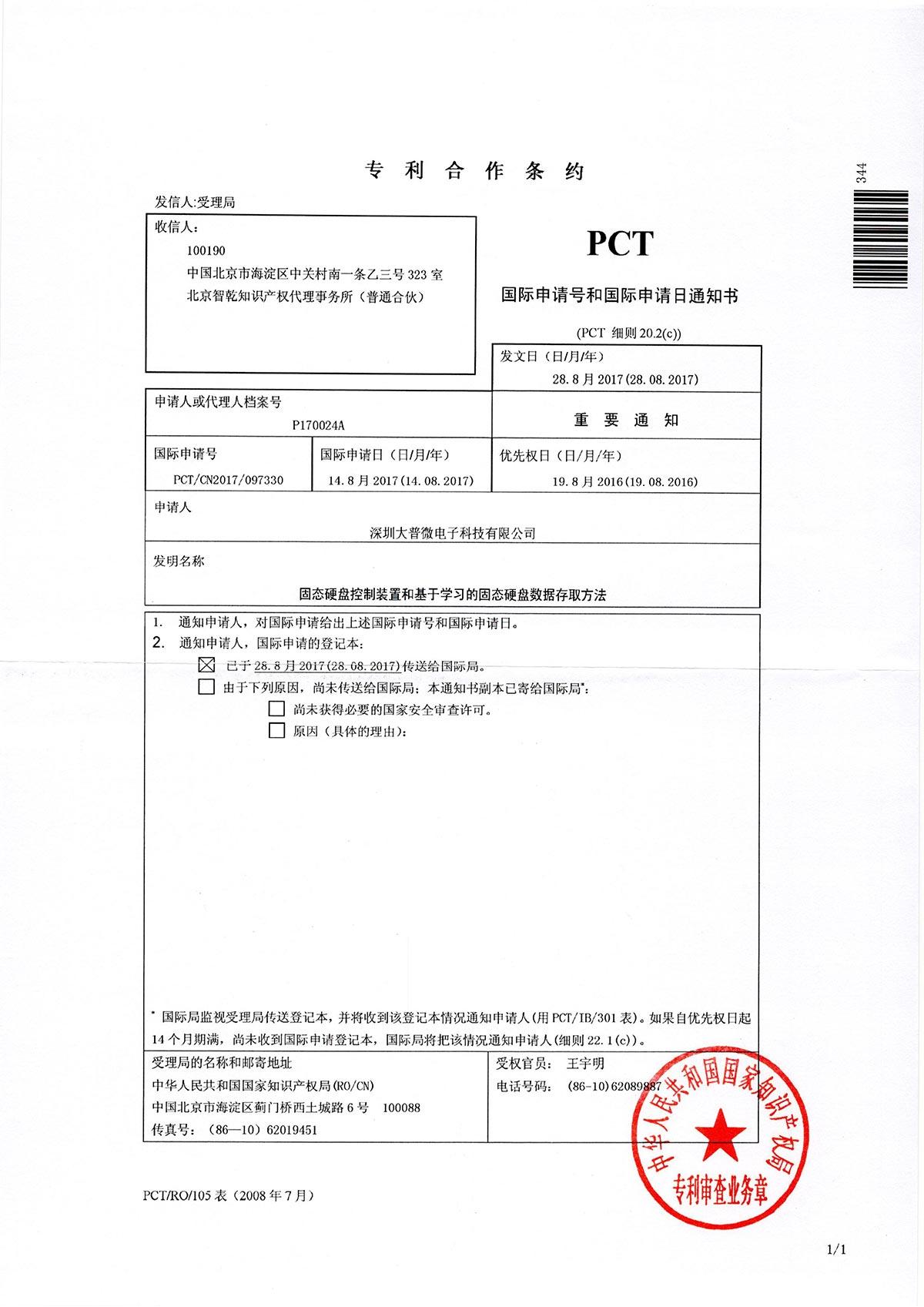DPCT1-17003 105表 国际申请号和国际申请日通知书