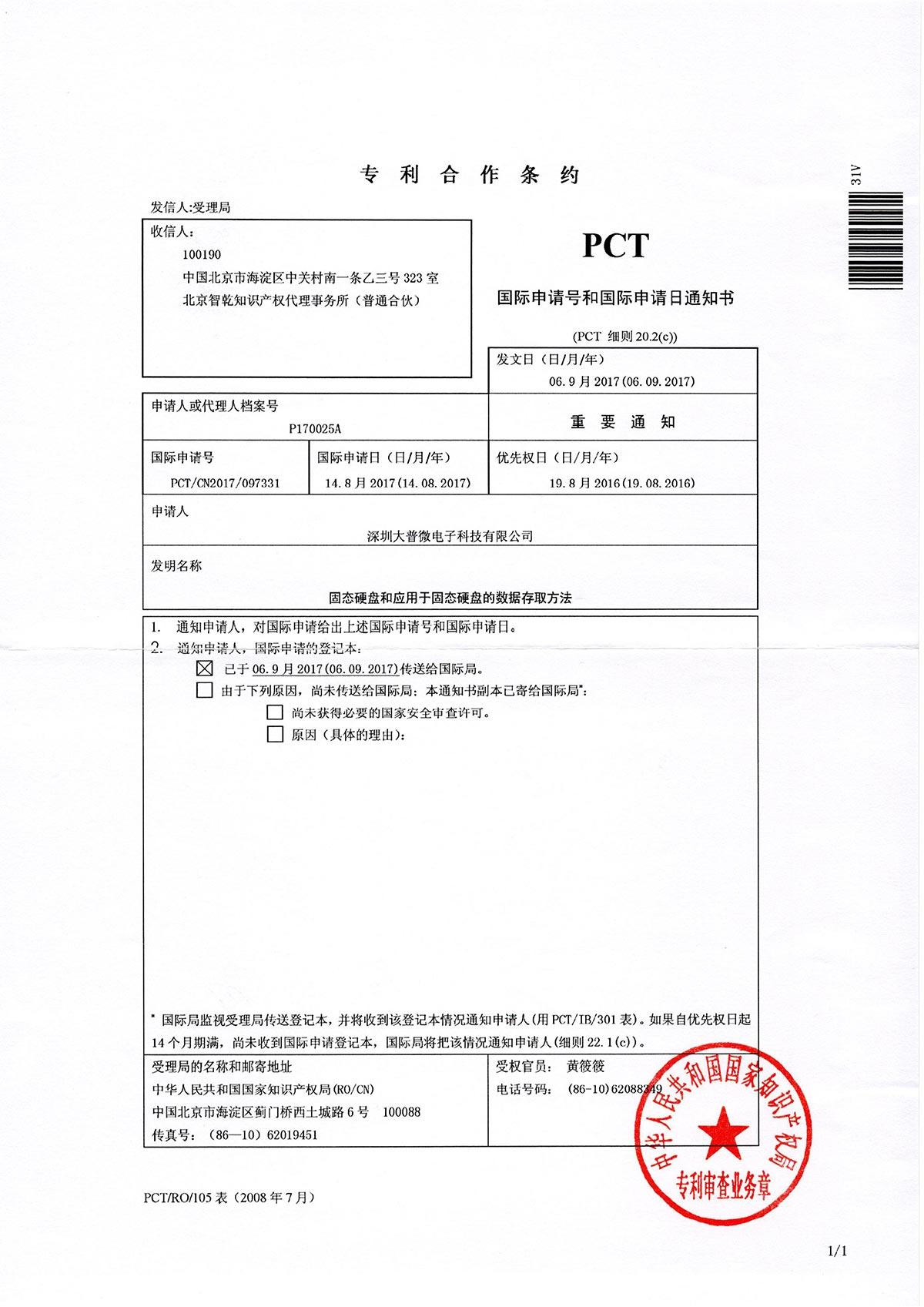 DPCT1-17002 105表 国际申请号和国际申请日通知书