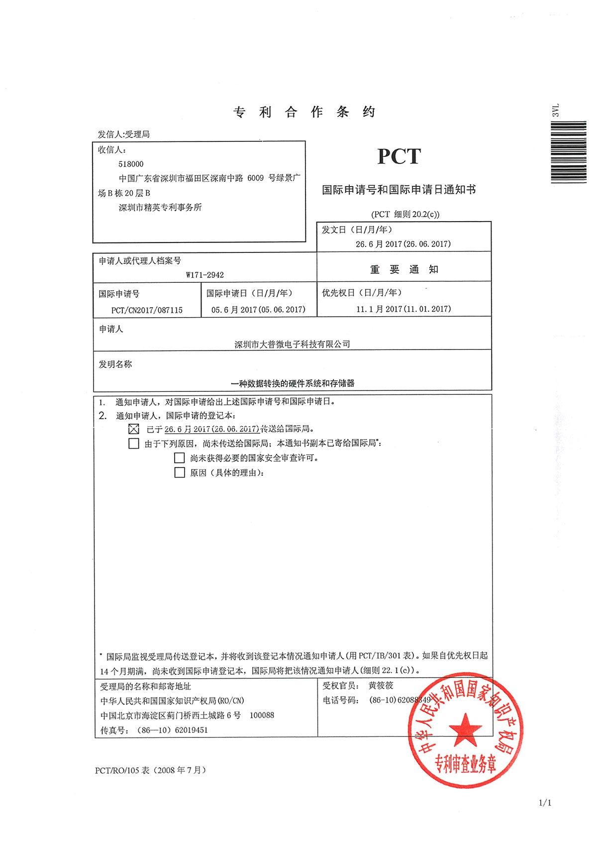 DPCT1-17001 国际申请号和申请日通知书