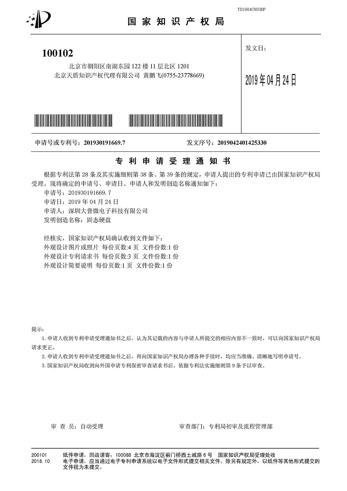 DCN3-19013 固态硬盘外观 受理