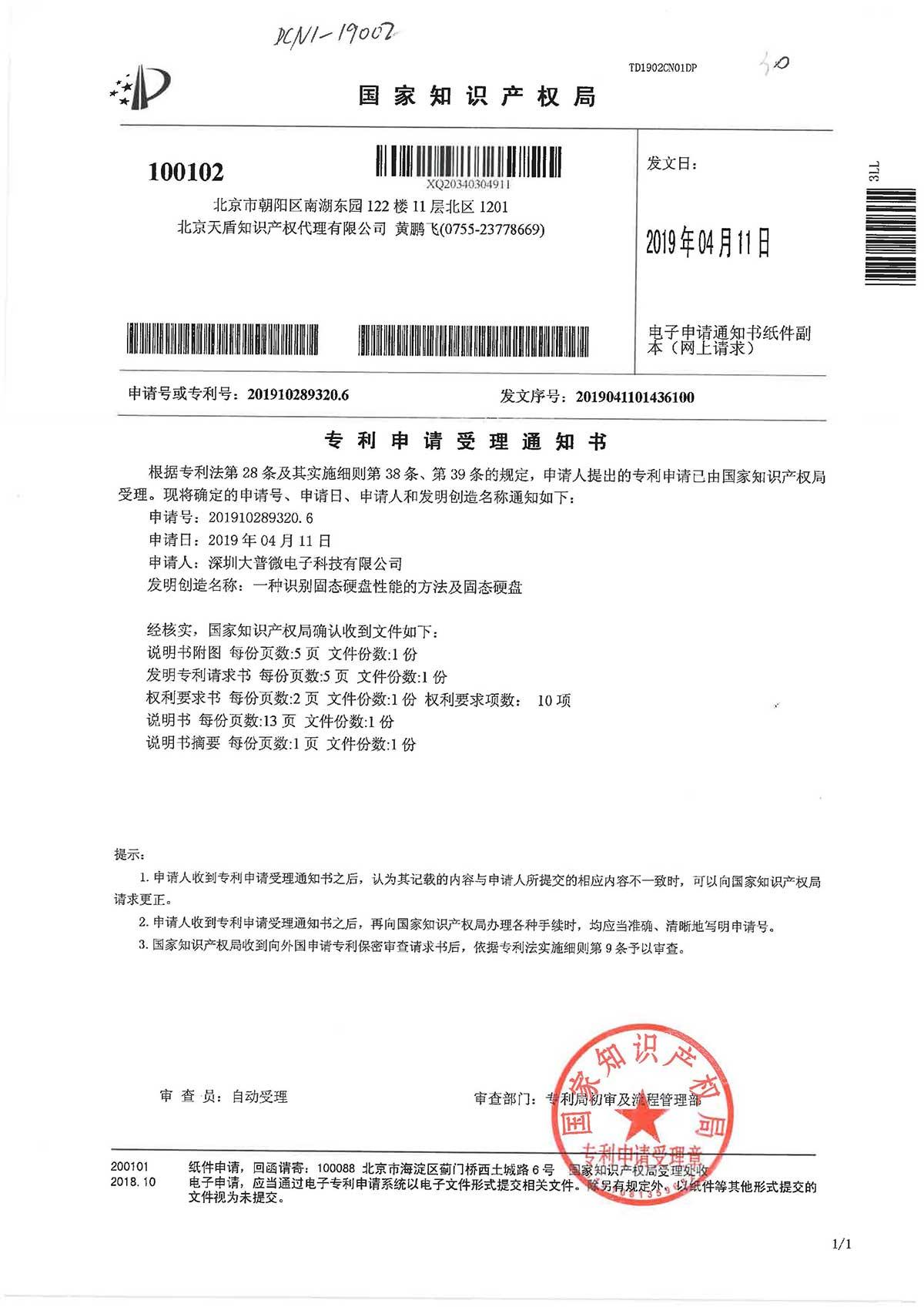 DCN1-19002 一种识别固态硬盘性能瓶颈的方法受理