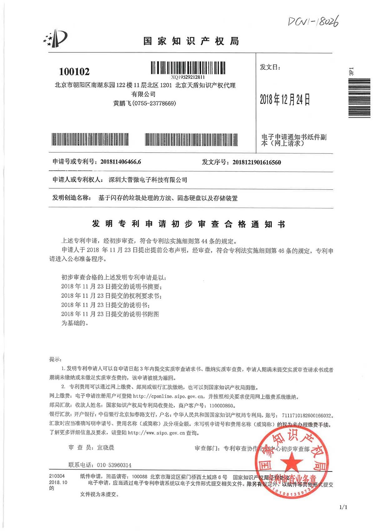 DCN1-18026 一种提升垃圾处理效率的方法 初审合格