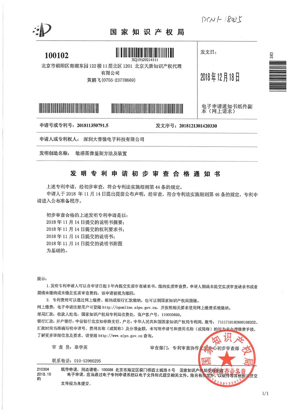 DCN1-18025 存储中影片或图片敏感性内容之搜索 初审合格