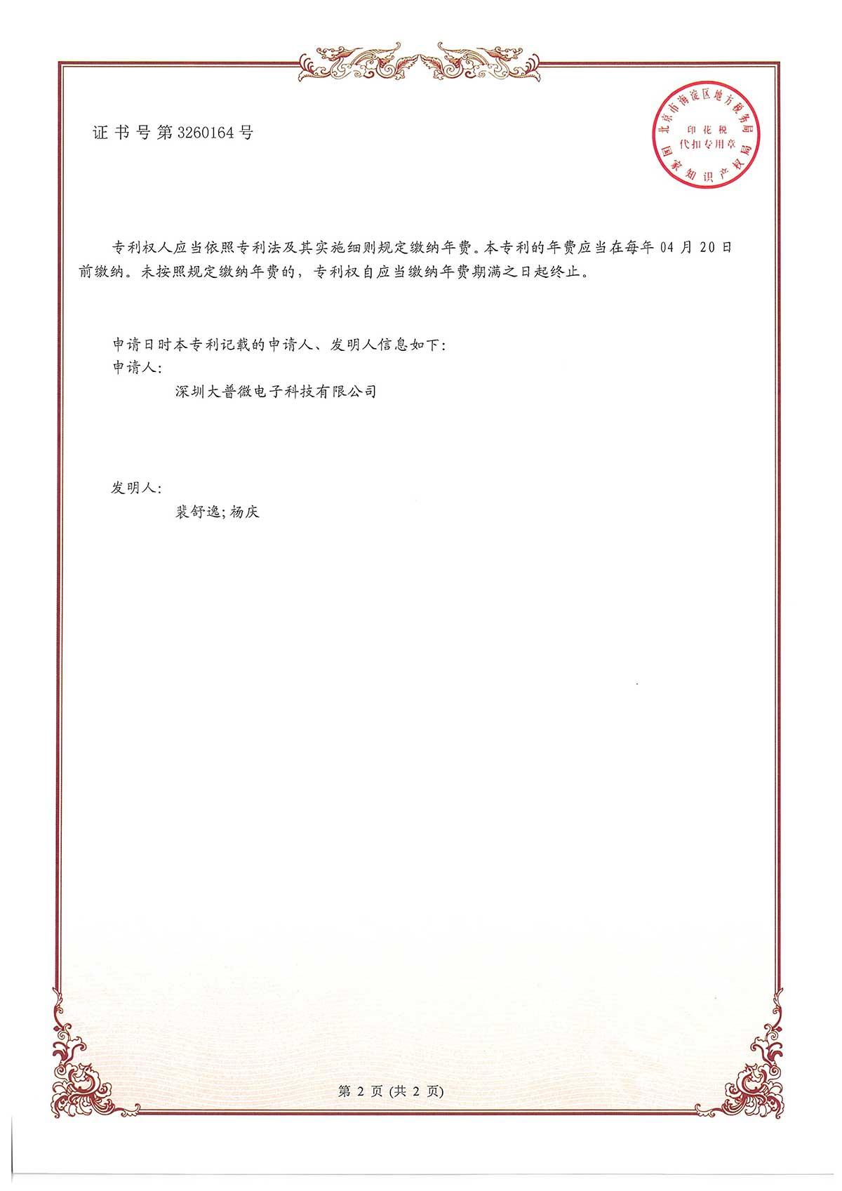 DCN1-17003 一种字符串的搜索系统及方法