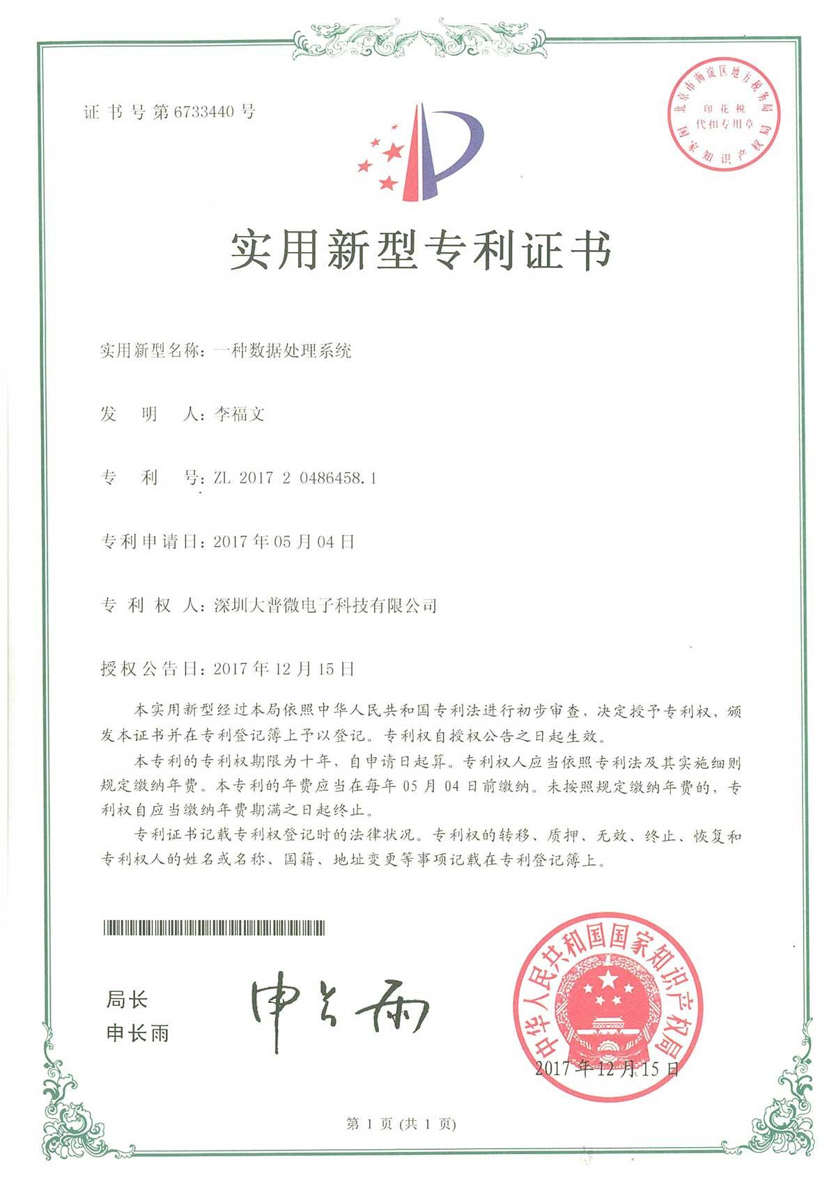 DCN2-17005-实用新型专利证书(一种数据处理系统)