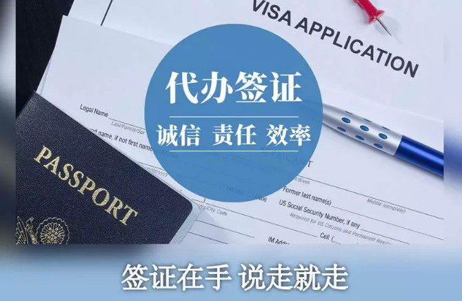 加哈教育   签证代办服务,让脚步随处可及