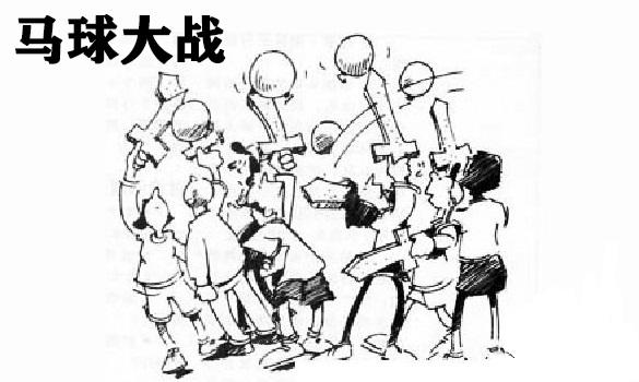 团队合作拓展训练项目:马球大战
