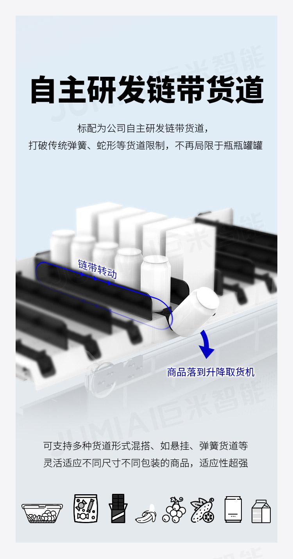 G系列-yabo亚博下载无人商店Plus单柜