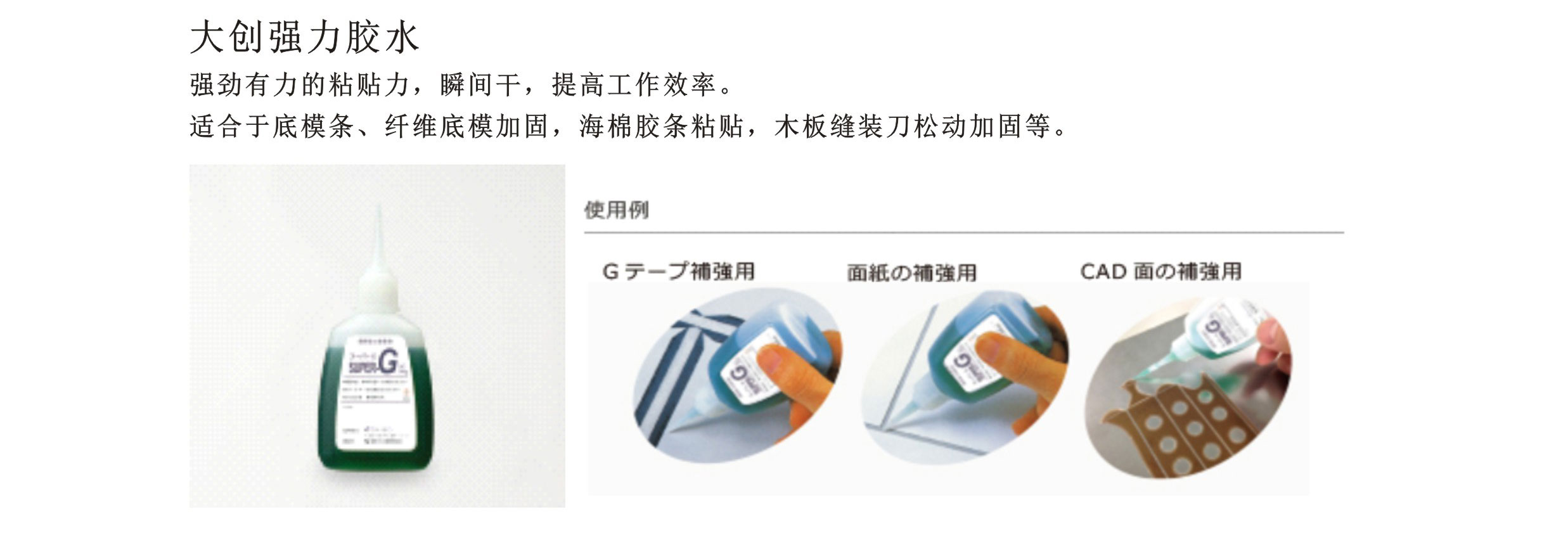 日本DAISO大创强力胶水