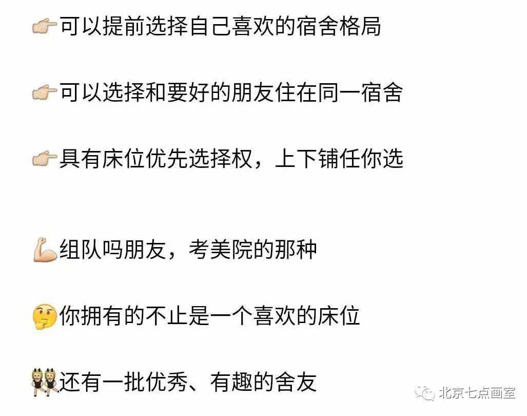 床位抢先定 ▏北京七点画室2019-2020届学员床位预定已正式上线!