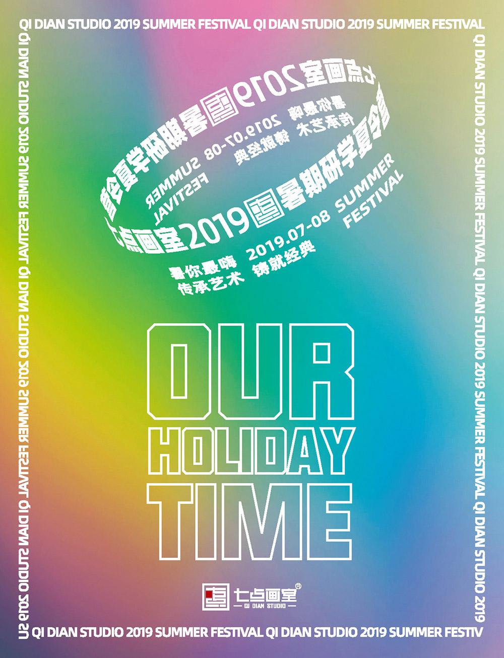 Holiday time(一):记录你在七点暑期研学夏令营的高光时刻