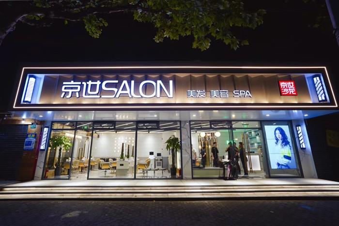 京世沙龙(昌里店)