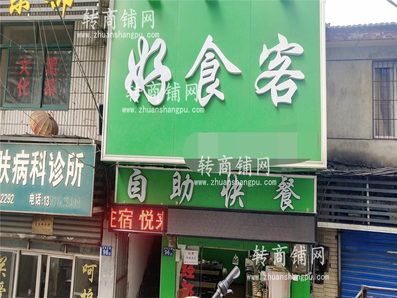 汉正街日营业额2500+盈利餐馆急转
