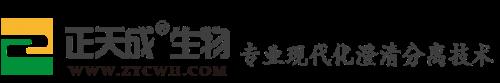 武汉正天成生物科技有限公司