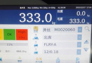 臺衡B7智能儀表調試